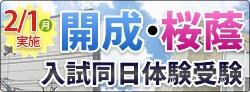 中学受験 模試 模試 開成・桜蔭入試同日体験受験