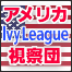 Ivy League視察団