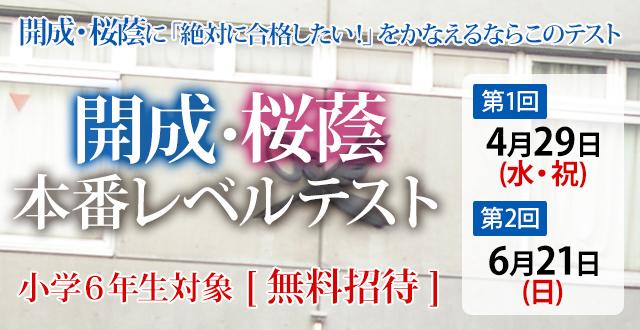開成桜蔭本番レベルテスト