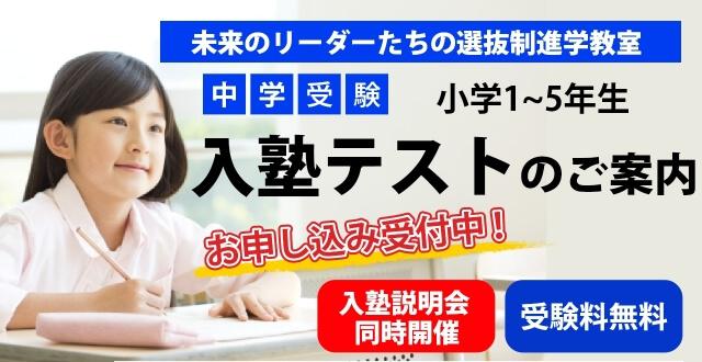 入塾テスト