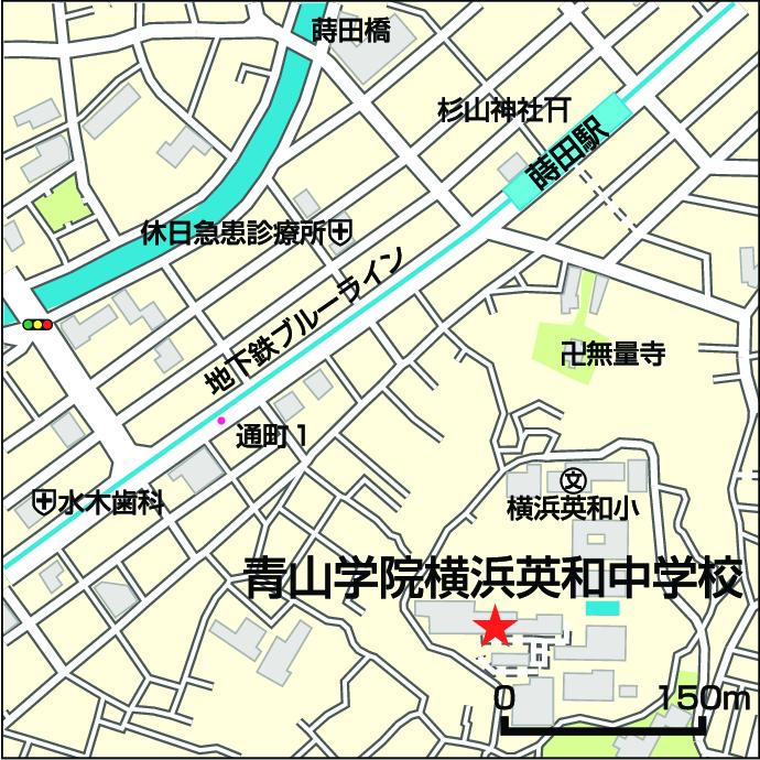 青山学院横浜英和へのアクセス