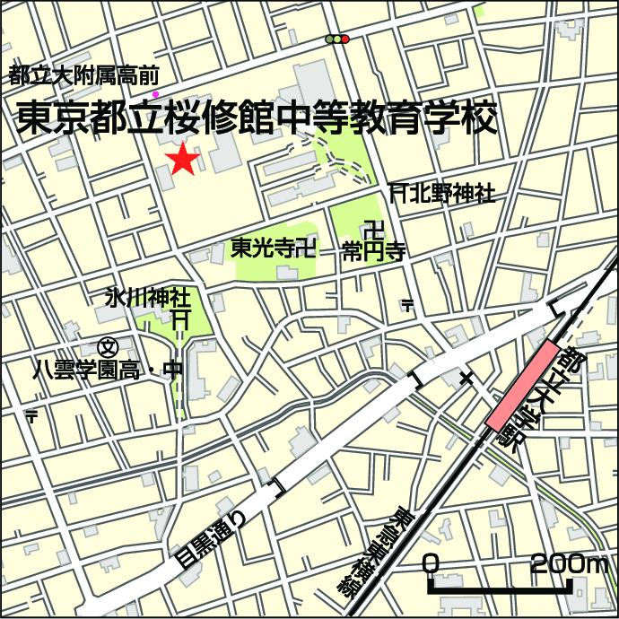 東京都立桜修館中等教育学校へのアクセス