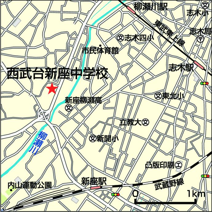 西武台新座へのアクセス