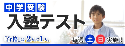 中学受験 入塾テスト