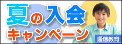 中学受験 通信コース夏の入会キャンペーン