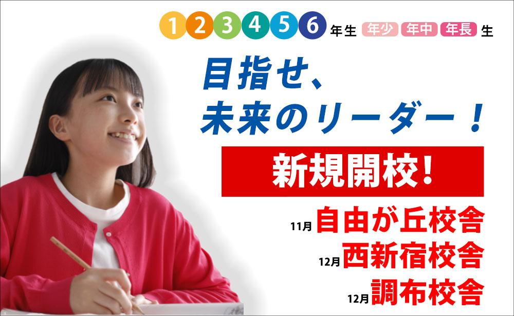 四谷大塚 成城学園前校舎 新規開校