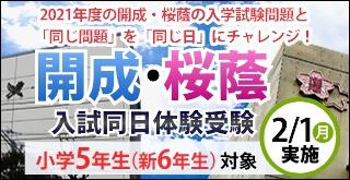 開成桜蔭入試同日体験受験