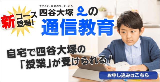 四谷大塚の通信教育