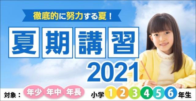 エデュ インター 早稲田 アカデミー 中学受験 早稲田アカデミー